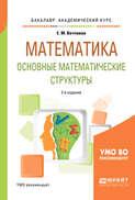 Математика: основные математические структуры 2-е изд. Учебное пособие для академического бакалавриата