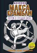 Дневник Макса Крамбли. Погром в средней школе