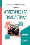 Атлетическая гимнастика. Учебное пособие для академического бакалавриата