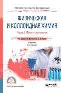 Физическая и коллоидная химия. В 2 ч. Часть 1. Физическая химия 2-е изд., испр. и доп. Учебник для СПО