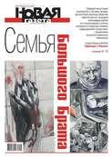 Новая Газета 96-2018