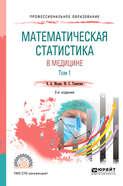 Математическая статистика в медицине в 2 т. Том 1 2-е изд., пер. и доп. Учебное пособие для СПО