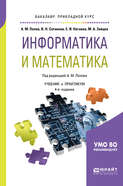 Информатика и математика 4-е изд., пер. и доп. Учебник и практикум для прикладного бакалавриата