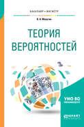 Теория вероятностей. Учебное пособие для бакалавриата и магистратуры