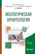Экологическая орнитология. Учебное пособие для бакалавриата и магистратуры