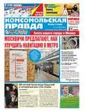 Комсомольская Правда. Москва 123-2018