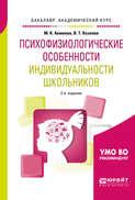 Психофизиологические особенности индивидуальности школьников 2-е изд., испр. и доп. Учебное пособие для академического бакалавриата