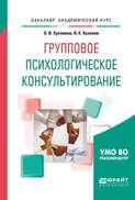 Групповое психологическое консультирование. Учебное пособие для бакалавриата и специалитета