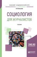 Социология для журналистов. Учебник для академического бакалавриата