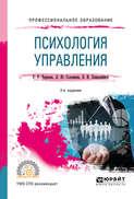 Психология управления 2-е изд., испр. и доп. Учебное пособие для СПО