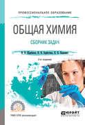 Общая химия. Сборник задач 2-е изд., пер. и доп. Учебное пособие для СПО