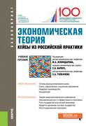Экономическая теория. Кейсы из российской практики
