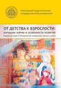 От детства к взрослости: вариации нормы и особенности развития