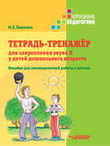 Тетрадь-тренажер для закрепления звука Л у детей дошкольного возраста. Пособие для логопедической работы с детьми