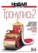 Новая Газета 86-2019