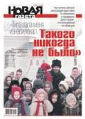 Новая Газета 120-2019