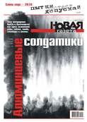 Новая Газета 140-2019