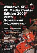 Windows XP \/ XP Media Center Edition \/ Vista. Домашний медиацентр