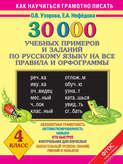 30000 учебных примеров и заданий по русскому языку на все правила и орфограммы. 4 класс