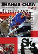 Журнал «Знание – сила» №11\/2014