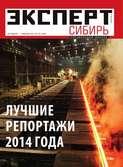 Эксперт Сибирь 05-2015