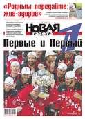Новая газета 51-2015