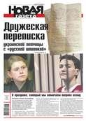 Новая газета 23-2015