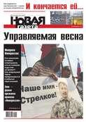 Новая газета 138-2014