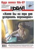Новая газета 61-2014