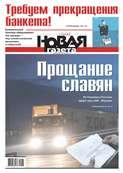 Новая газета 60-2014
