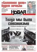Новая газета 59-2014
