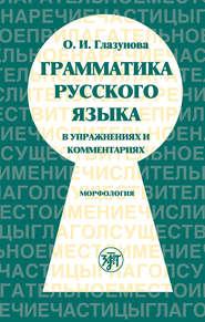 Грамматика русского языка в упражнениях и комментариях. Часть 1. Морфология