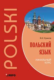 Польский язык. Начальный курс (+MP3)