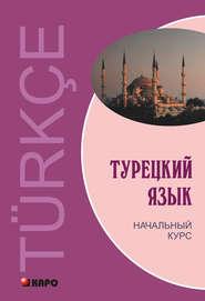Турецкий язык. Начальный курс (+MP3)