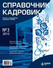 Справочник кадровика № 3 2015