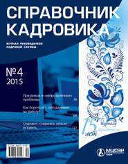Справочник кадровика № 4 2015