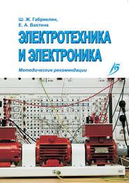 Электротехника и электроника. Методические рекомендации