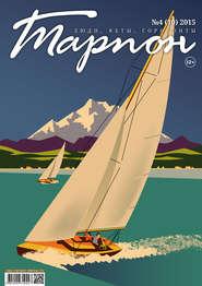 Журнал «Тарпон» №04\/2015