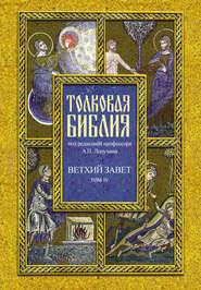 Толковая Библия. Том IV. Ветхий Завет. Пророческие книги. Книга пророка Исаии