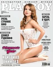 Playboy №12\/2015