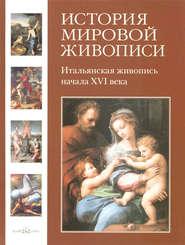 Итальянская живопись начала XVI века