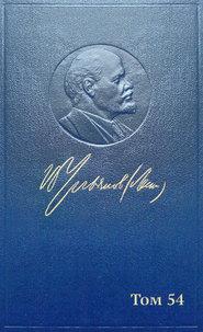 Полное собрание сочинений. Том 54. Письма ноябрь 1921 – март 1923