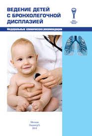 Ведение детей с бронхолегочной дисплазией