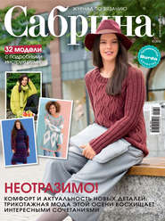 Сабрина. Журнал по вязанию. №10\/2016