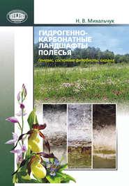 Гидрогенно-карбонатные ландшафты Полесья. Генезис, состояние фитобиоты, охрана