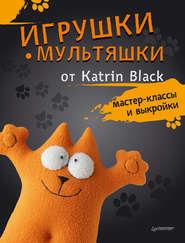 Игрушки-мультяшки от Katrin Black: мастер-классы и выкройки