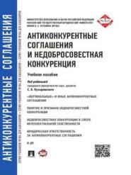 Антиконкурентные соглашения и недобросовестная конкуренция. Учебное пособие