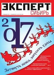 Эксперт Сибирь 01-04-2017