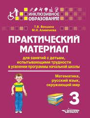 Практический материал для занятий с детьми, испытывающими трудности в усвоении программы начальной школы. 3 класс. Математика, русский язык, окружающий мир