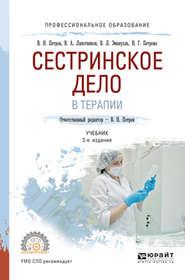Сестринское дело в терапии 2-е изд., испр. и доп. Учебник для СПО